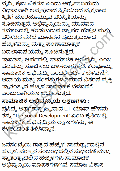 1st PUC Sociology Question Bank Chapter 6 Social Change in Kannada 17
