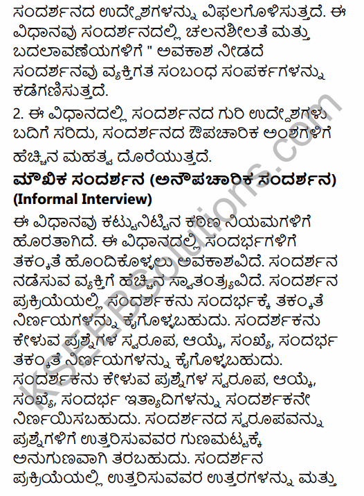 1st PUC Sociology Question Bank Chapter 7 Social Research in Kannada 21