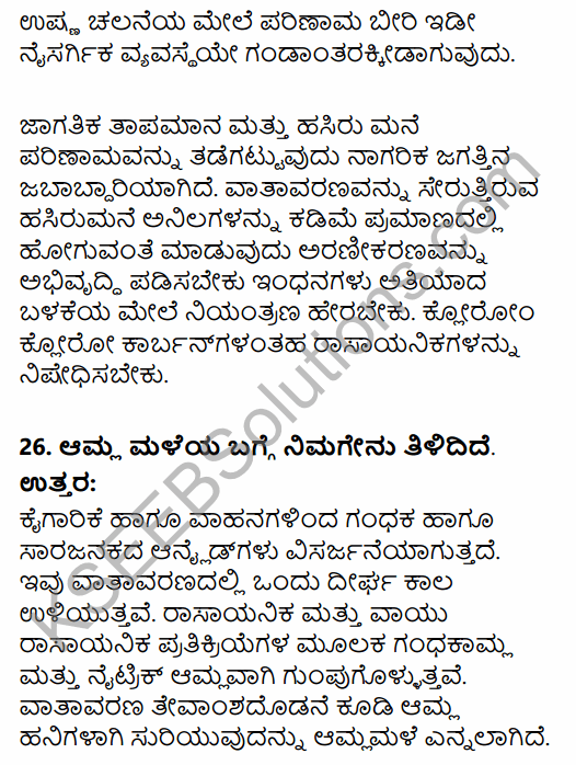 1st PUC Sociology Question Bank Chapter 8 Environment and Society in Kannada 14