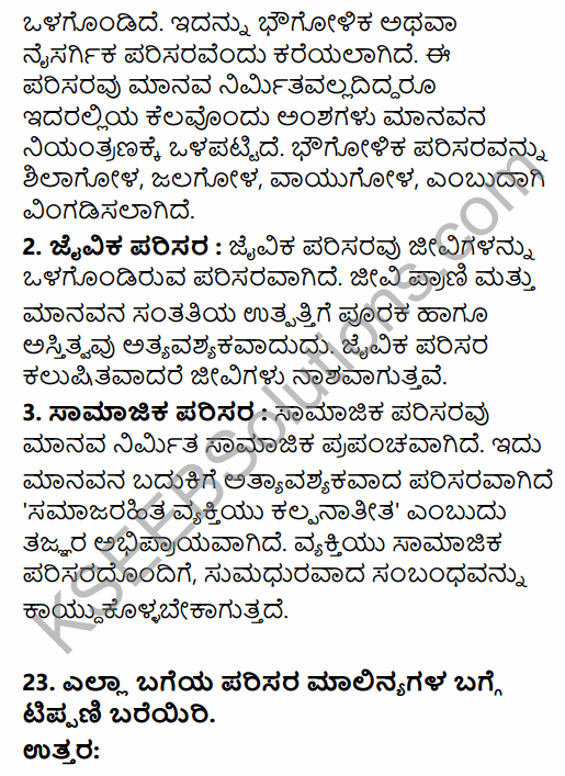 1st PUC Sociology Question Bank Chapter 8 Environment and Society in Kannada 9