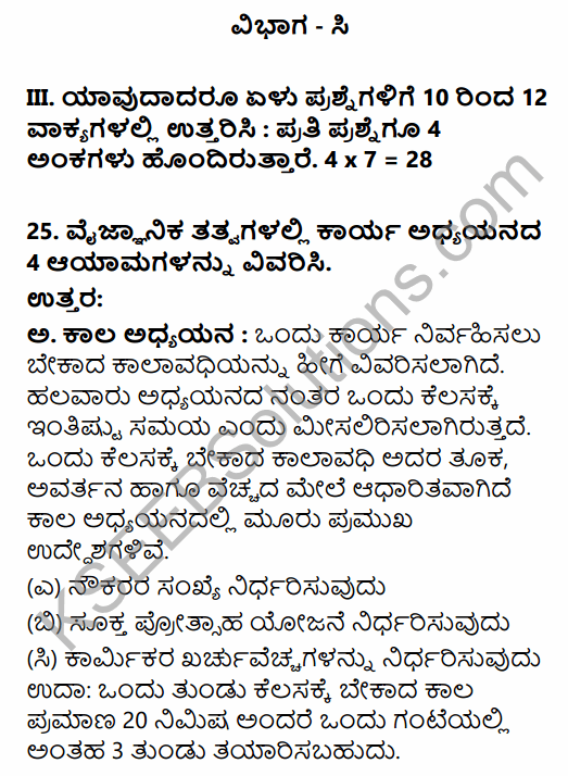 2nd PUC Business Studies Model Question Paper 1 with Answers in Kannada 11