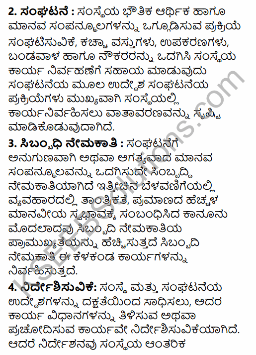 2nd PUC Business Studies Model Question Paper 1 with Answers in Kannada 25