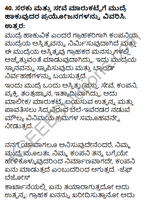 2nd PUC Business Studies Model Question Paper 1 with Answers in Kannada 34