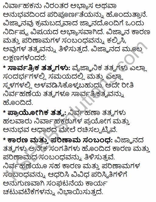 2nd PUC Business Studies Model Question Paper 2 with Answers in Kannada 28