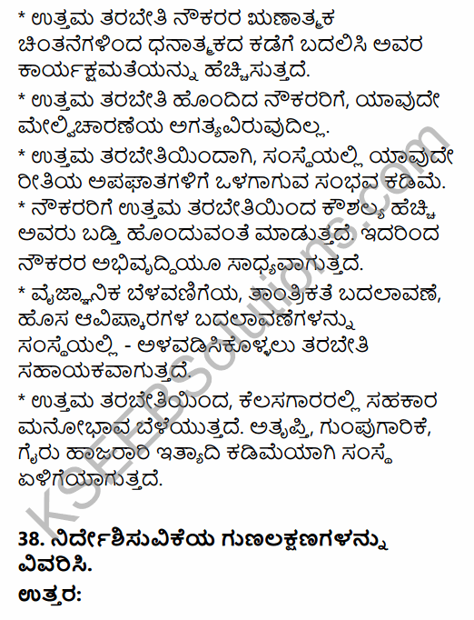 2nd PUC Business Studies Model Question Paper 2 with Answers in Kannada 31