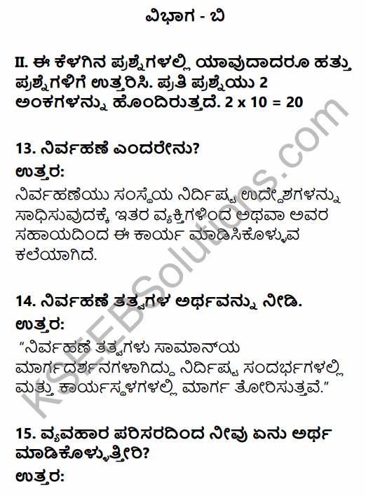 2nd PUC Business Studies Model Question Paper 3 with Answers in Kannada 6