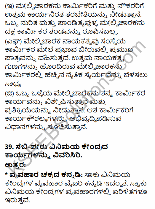 2nd PUC Business Studies Model Question Paper 4 with Answers in Kannada 35