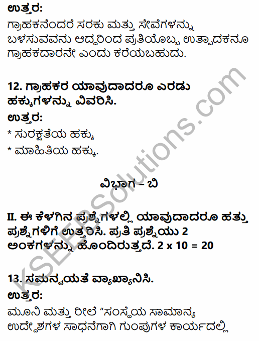 2nd PUC Business Studies Model Question Paper 4 with Answers in Kannada 5