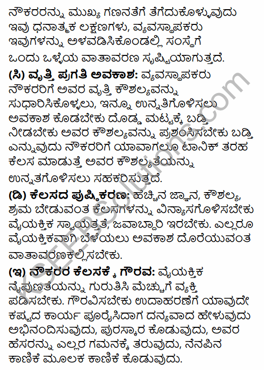 2nd PUC Business Studies Model Question Paper 5 with Answers in Kannada 42