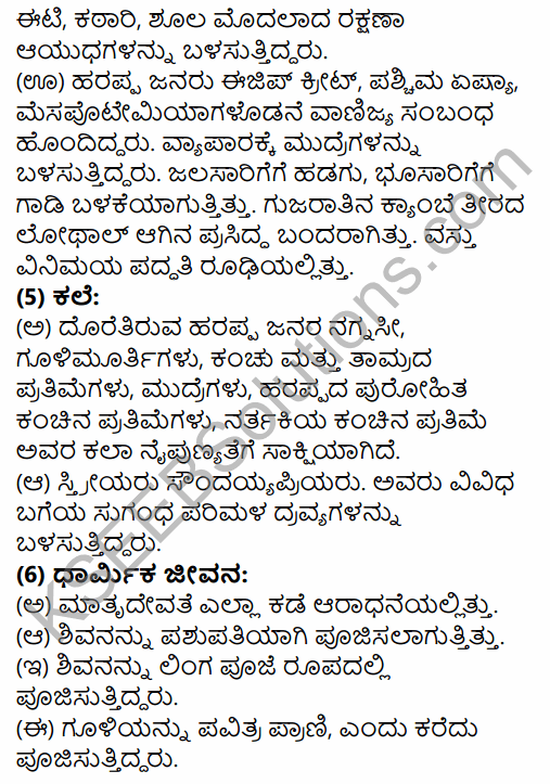 2nd PUC History Previous Year Question Paper March 2015 in Kannada 10