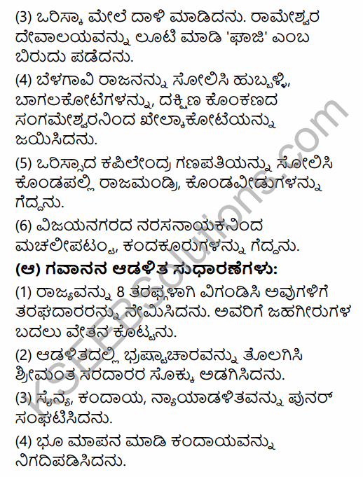 2nd PUC History Previous Year Question Paper March 2015 in Kannada 15