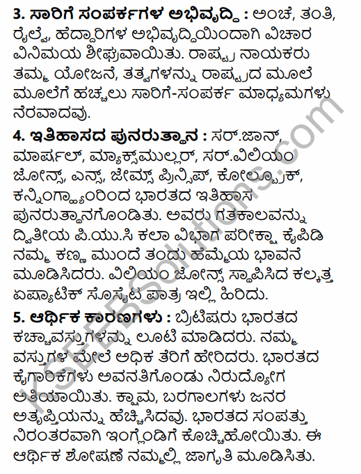 2nd PUC History Previous Year Question Paper March 2015 in Kannada 24