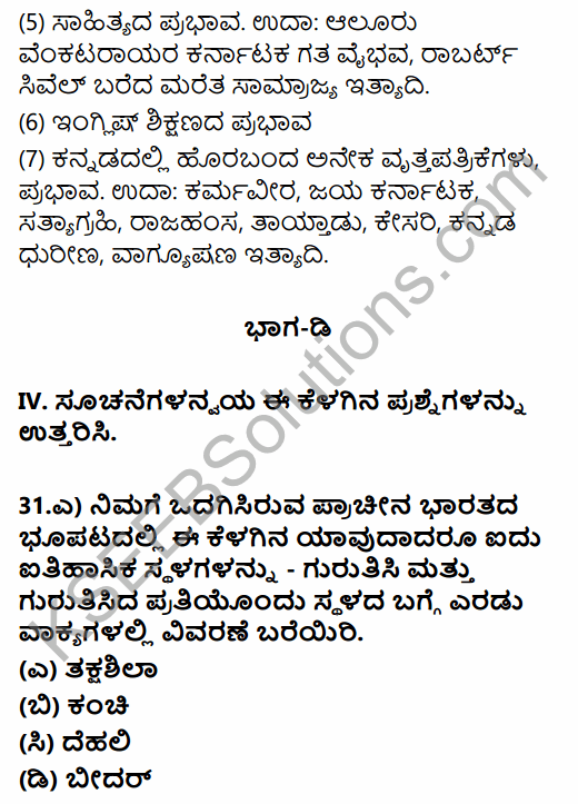 2nd PUC History Previous Year Question Paper March 2015 in Kannada 28