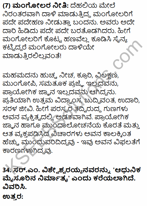 2nd PUC History Previous Year Question Paper March 2015 in Kannada 44