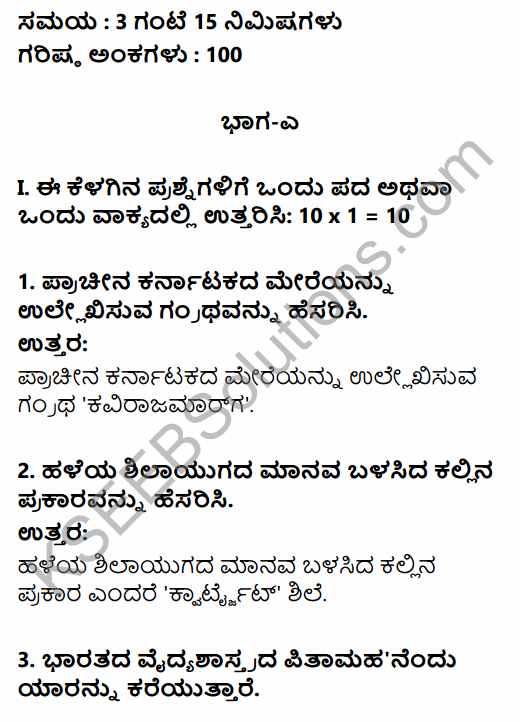 2nd PUC History Previous Year Question Paper March 2016 in Kannada 1