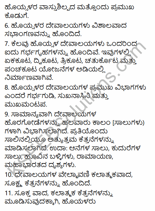 2nd PUC History Previous Year Question Paper March 2016 in Kannada 14