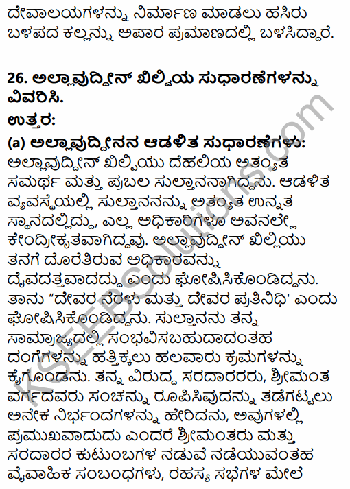2nd PUC History Previous Year Question Paper March 2016 in Kannada 15
