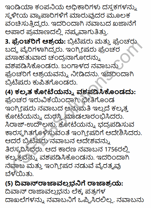 2nd PUC History Previous Year Question Paper March 2016 in Kannada 23