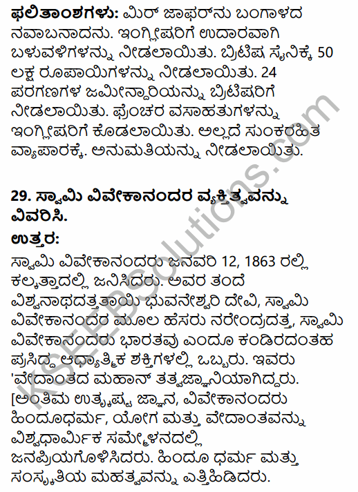 2nd PUC History Previous Year Question Paper March 2016 in Kannada 25