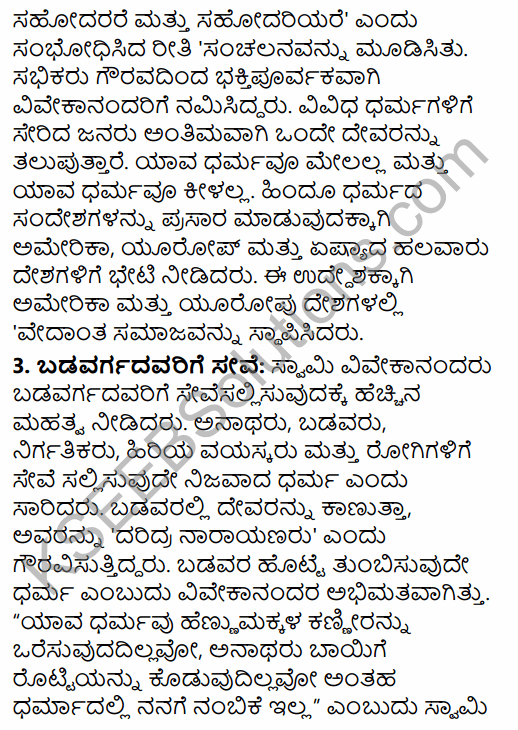 2nd PUC History Previous Year Question Paper March 2016 in Kannada 27