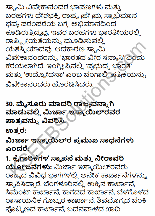 2nd PUC History Previous Year Question Paper March 2016 in Kannada 29