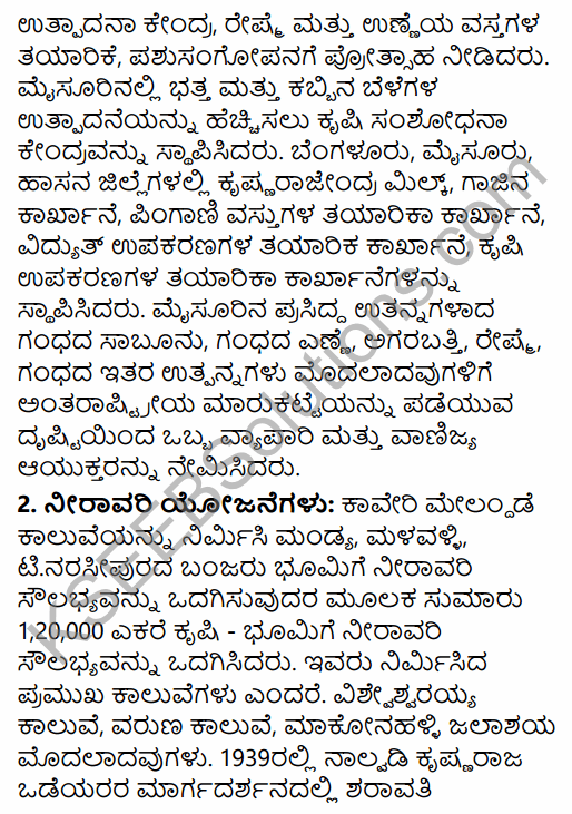2nd PUC History Previous Year Question Paper March 2016 in Kannada 30