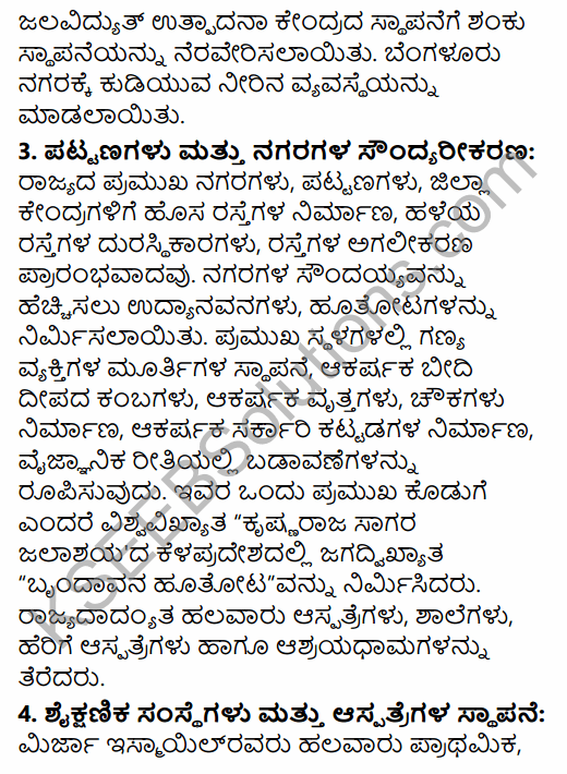 2nd PUC History Previous Year Question Paper March 2016 in Kannada 31