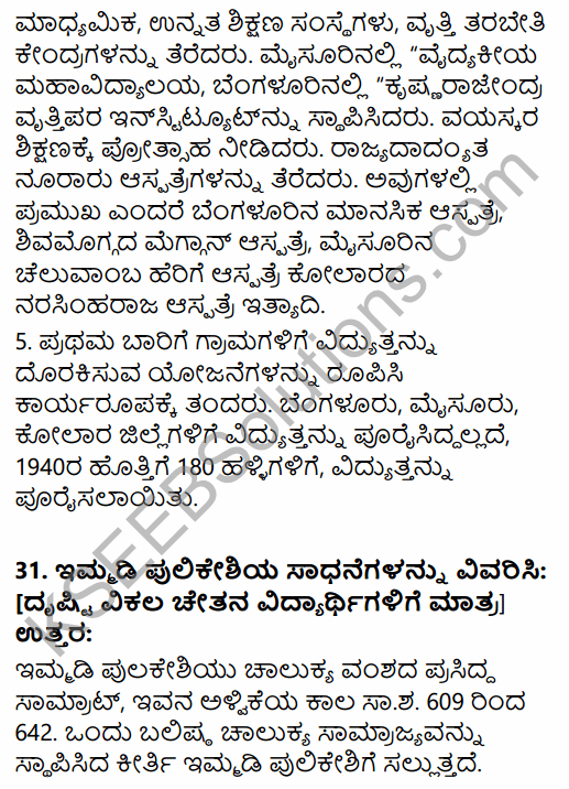 2nd PUC History Previous Year Question Paper March 2016 in Kannada 32