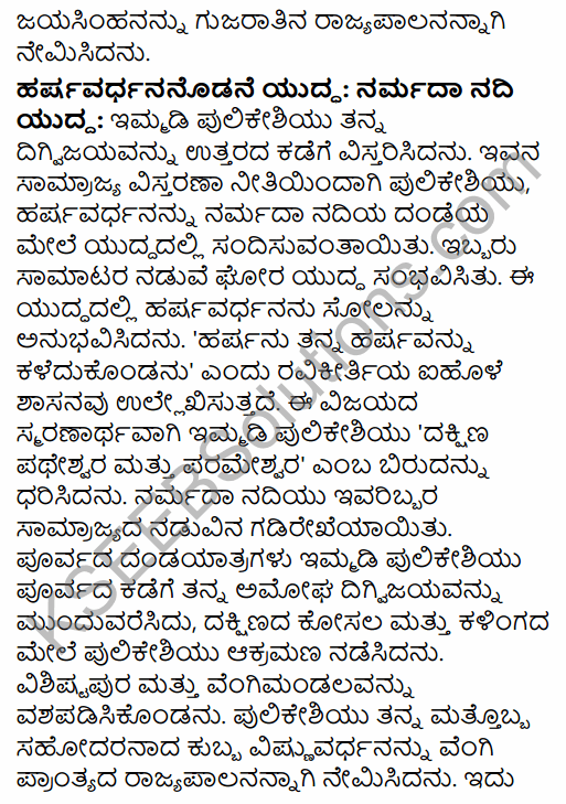 2nd PUC History Previous Year Question Paper March 2016 in Kannada 35