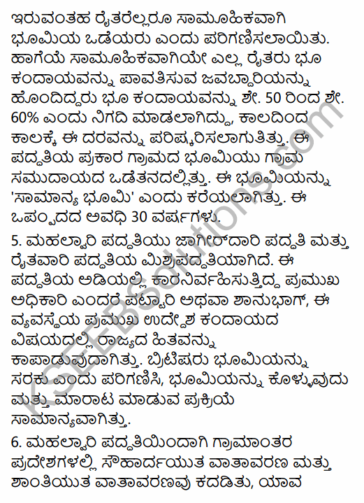 2nd PUC History Previous Year Question Paper March 2016 in Kannada 46