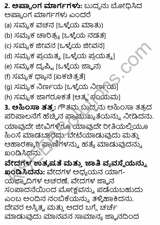 2nd PUC History Previous Year Question Paper March 2016 in Kannada 51