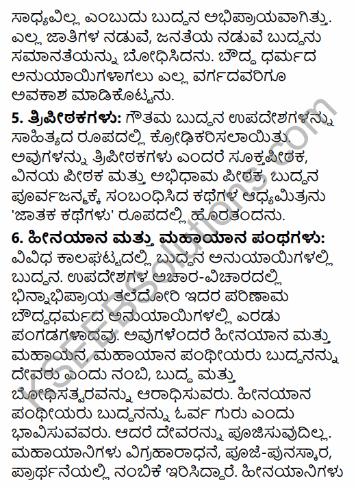 2nd PUC History Previous Year Question Paper March 2016 in Kannada 52