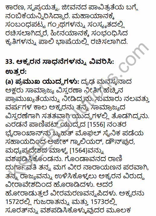 2nd PUC History Previous Year Question Paper March 2016 in Kannada 53