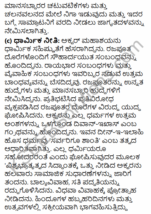 2nd PUC History Previous Year Question Paper March 2016 in Kannada 55