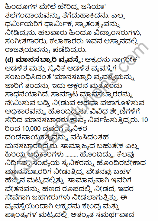 2nd PUC History Previous Year Question Paper March 2016 in Kannada 56