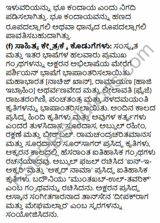 2nd PUC History Previous Year Question Paper March 2016 in Kannada 58