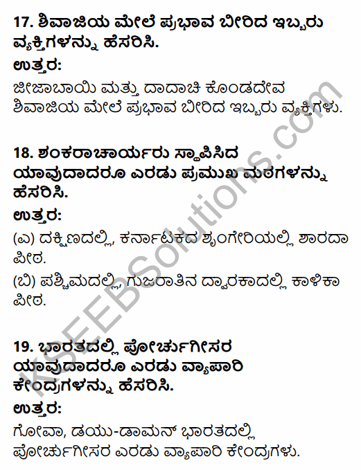 2nd PUC History Previous Year Question Paper March 2016 in Kannada 6