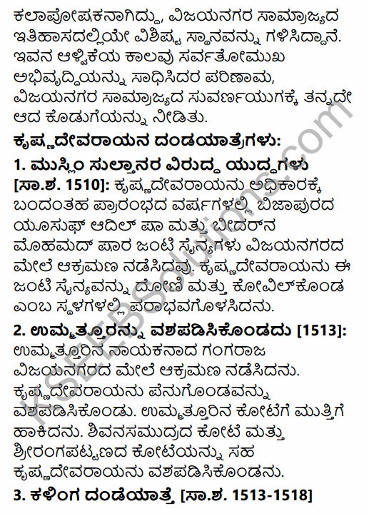 2nd PUC History Previous Year Question Paper March 2016 in Kannada 60