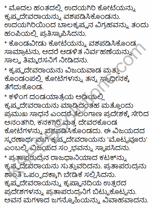 2nd PUC History Previous Year Question Paper March 2016 in Kannada 61
