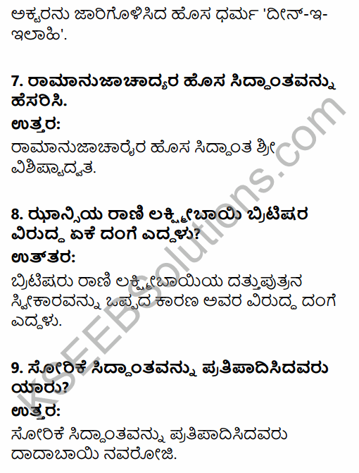 2nd PUC History Previous Year Question Paper March 2017 in Kannada 3