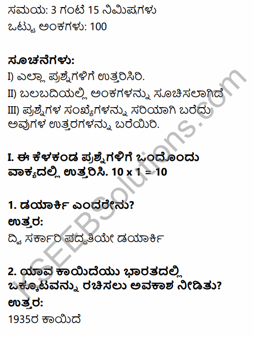 2nd PUC Political Science Model Question Paper 1 with Answers in Kannada 1
