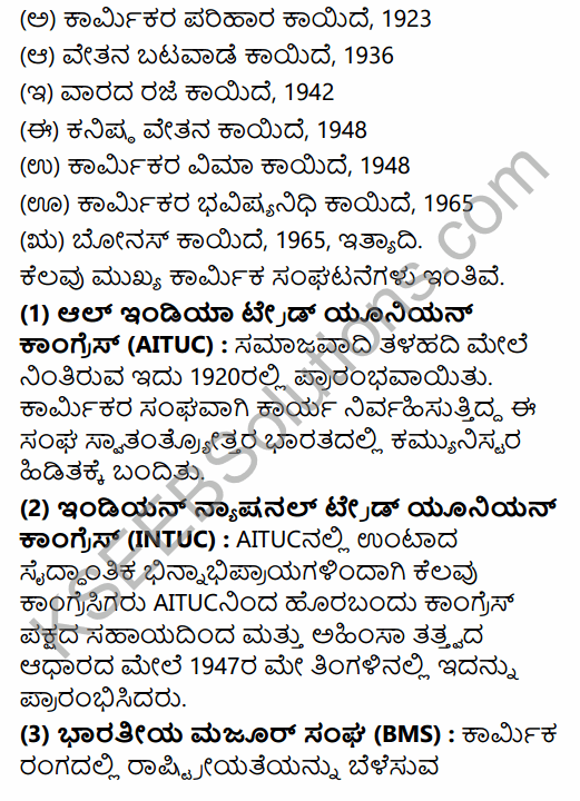 2nd PUC Political Science Model Question Paper 1 with Answers in Kannada 15