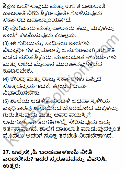 2nd PUC Political Science Model Question Paper 1 with Answers in Kannada 41