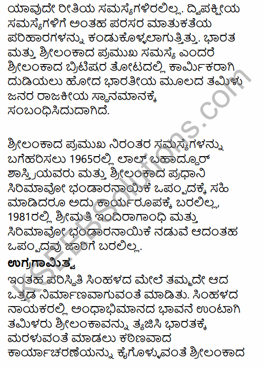 2nd PUC Political Science Model Question Paper 1 with Answers in Kannada 56
