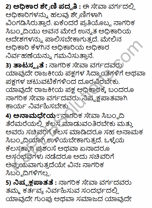 2nd PUC Political Science Model Question Paper 2 with Answers in Kannada 15