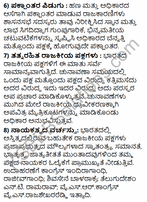 2nd PUC Political Science Model Question Paper 2 with Answers in Kannada 38