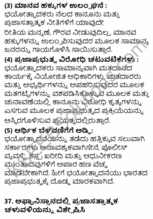 2nd PUC Political Science Model Question Paper 2 with Answers in Kannada 43