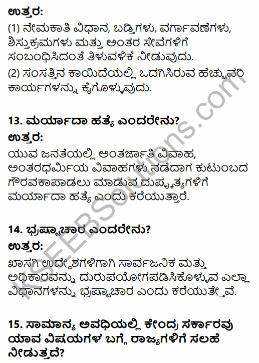 2nd PUC Political Science Model Question Paper 2 with Answers in Kannada 5
