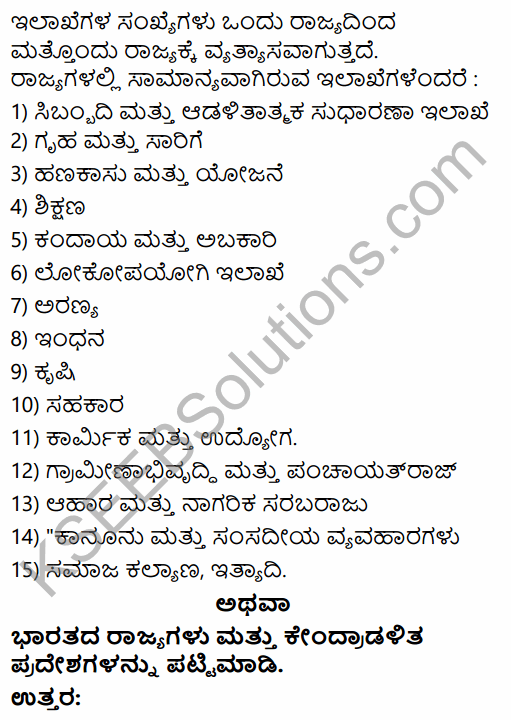 2nd PUC Political Science Model Question Paper 2 with Answers in Kannada 51