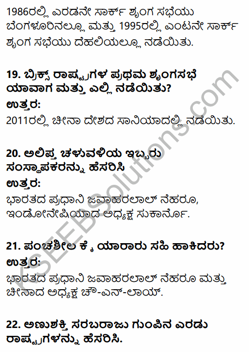 2nd PUC Political Science Model Question Paper 2 with Answers in Kannada 7
